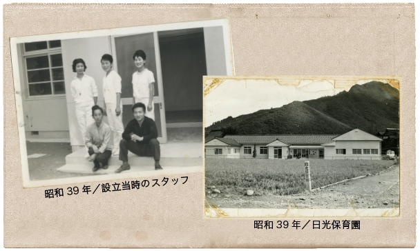 昭和39年/設立当時のスタッフ,昭和39年/日光保育園