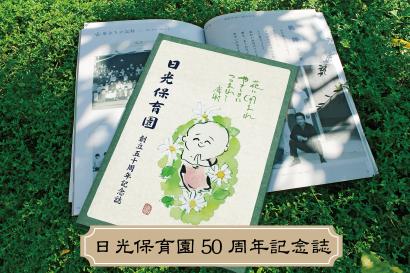 日光保育園50周年記念誌